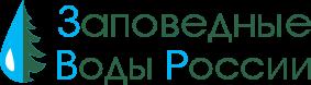 Заповедные воды России – доставка бутилированной воды в Жуковском, г. Раменское